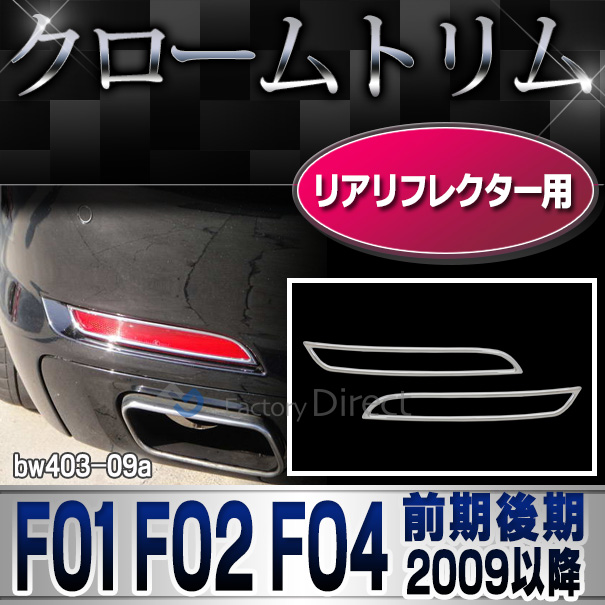 ri-bw403-09 リアリフレクター用 7シリーズ F01 F02 F04(前期後期 2009以降 H21以降)BMW クロームメッキランプトリム ガーニッシュ カバー (  外装パーツ 自動車 BMW メッキパーツ)