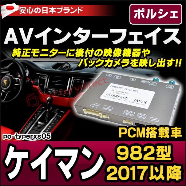 PORSCHE TYPE RXS05 AVインターフェイス718 Cayman ケイマン(982型 2017以降 PCM搭載車) (インターフェイス 地デジ 割り込み 純正モニター インターフェイスジャパン バックカメラ)