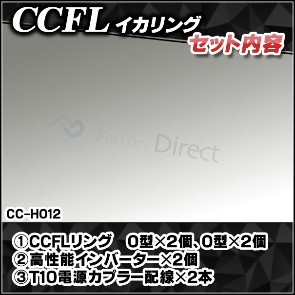 CC-HO12 Accrod アコード(CU系前期 2008-2010 H20-H22) CCFLイカリング・冷極管エンジェルアイ HONDA ホンダ レーシングダッシュ製 (レーシングダッシュ イカリング カーアクセサリー)