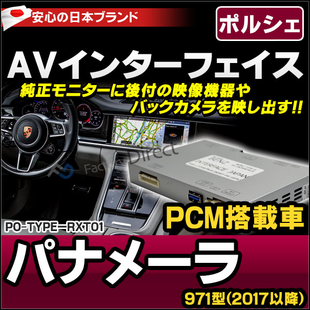 PORSCHE TYPE RXT01 AVインターフェイス Panamera パナメーラ(971型 2017以降)(インターフェイス 地デジ 割り込み 純正モニター インターフェイスジャパン バックカメラ)