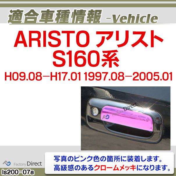 ri-ls200-07 ドアノブアウターカバー用 ARISTO アリスト(S160系 H09.08-H17.01 1997.08-2005.01) Lexus GS300 LEXUS レクサス クロームメッキランプトリム ガーニッシュ カバー (トリム ガーニッシュ カバー レクサス )