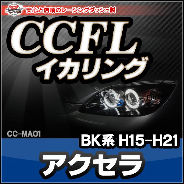 CC-MA01 Axela アクセラ(BK系 H15-H21 2003-2009) ライト用・CCFLイカリング・冷極管エンジェルアイ(レーシングダッシュ CCFL)