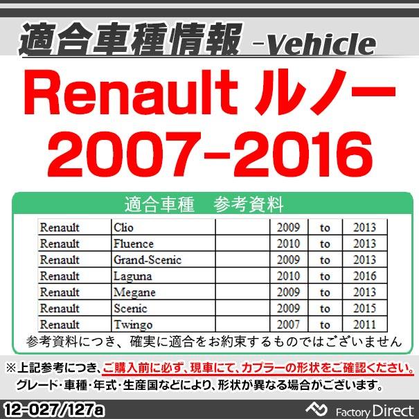 CA-12-127A カーオーディオISO変換可能ハーネスケーブル Renault ルノー(フルエンス2010- メガーヌ32008- セニック2009-) デッキ、ナビ交換時に最適(カーオーディオ  車)