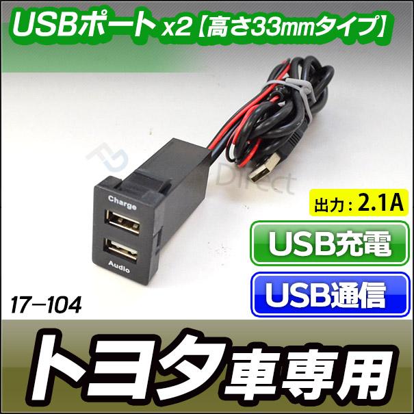 送料無料 USB17-104 トヨタ車系(高さ33mm) USB通信入力ポート&USB充電ポート カーUSBポート(カスタム 改造 パーツ 増設 車 カスタムパーツ カバー スイッチ TOYOTA カー用品 ホール 車用 HDMIポート ドレスアップ アクセサリー)