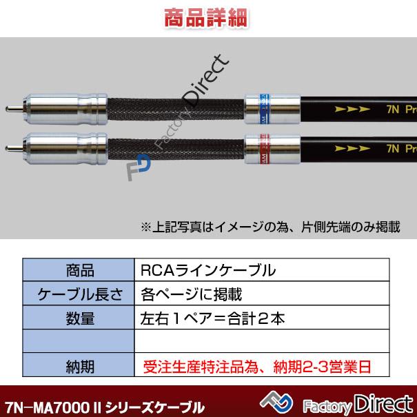 7N-MA7000 II (長さ 1.0m=100cm) M&M DESIGN RCAラインケーブル ハイエンド アップグレード 日本製( 車 オーディオ rca カーオーディオ ケーブル rcaケーブル スピーカーケーブル ピンケーブル ピンコード )