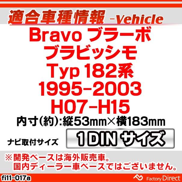 CA-FI11-017A AVインストールキット ナビ取付 フレーム フィアット ブラーボ 182 1995-2001 1DIN FIAT Bravo