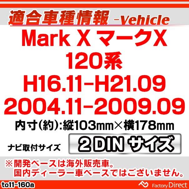 ca-to11-160a AVインストールキット 2DIN Mark X マークX(120系 H16-H21 2004-2009) ナビ取付フレーム トヨタ TOYOTA(オーディオ ナビフレーム カーオーディオ カスタム 改造 パーツ カーナビ ナビ フレーム 内装)