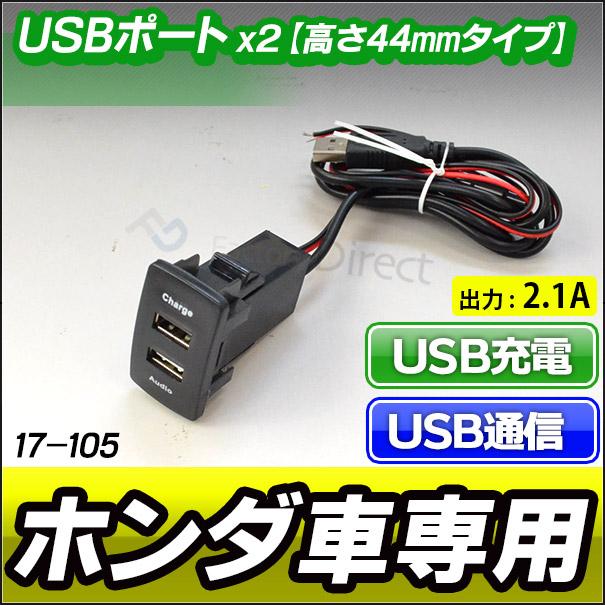 送料無料 USB17-105 ホンダ車系 USB通信入力ポート&USB充電ポート カーUSBポート(カスタム 改造 パーツ 増設 車 カスタムパーツ カバー スイッチ TOYOTA カー用品 ホール 車用 HDMIポート ドレスアップ アクセサリー)