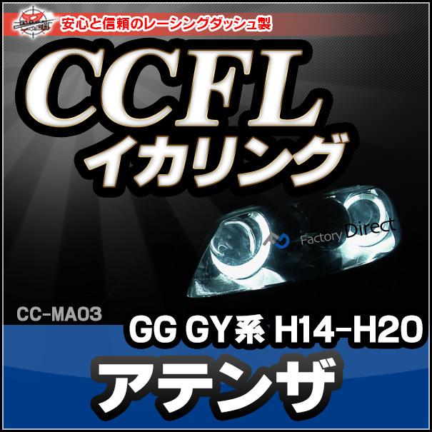 CC-MA03 Atenza アテンザ(GG GY系 H14-H20 2002-2008)ライト用・CCFLイカリング・冷極管エンジェルアイ(レーシングダッシュ CCFL)