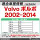 CA-12-132A カーオーディオISO変換可能ハーネスケーブル Volvo ボルボ(C30,C70,S80 2006+; S40,V50 2004+; V70,XC70 2007+; XC90 2002+) デッキ、ナビ交換時に最適(ハーネス カプラー 変換ケーブル)