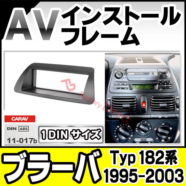 CA-FI11-017B AVインストールキット ナビ取付 フレーム フィアット ブラーヴァ 182 1995-2001 1DIN FIAT Brava