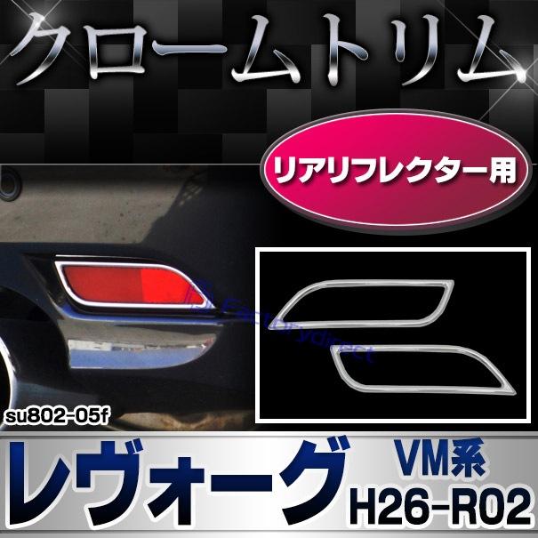 ri-su802-05fリアリフレクター用 LEVORG レヴォーグ(VM系 H26.04以降 2014.04以降)SUBARU スバル・クロームメッキランプトリム ガーニッシュ カバー  ( 外装パーツ メッキパーツ)