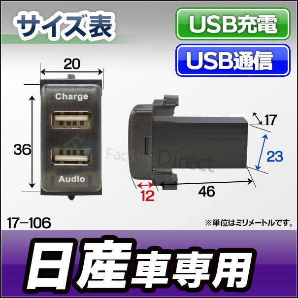 送料無料 USB17-106 日産車系 USB通信入力ポート&USB充電ポート カーUSBポート(カスタム 改造 パーツ 増設 車 カスタムパーツ カバー スイッチ TOYOTA カー用品 ホール 車用 HDMIポート ドレスアップ アクセサリー)