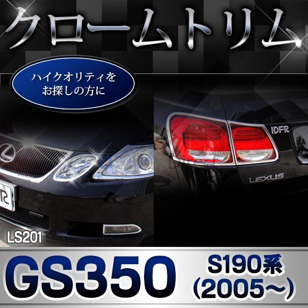 RI-LS201-03 フォグランプ用 GS350(S190系 前期後期 2005-2012)TOYOTA Lexus トヨタ レクサス・クロームメッキランプトリム ガーニッシュ カバー(外装パーツ アクセサリー カスタム カーアクセサリー クロームトリム カスタムパーツ 車)
