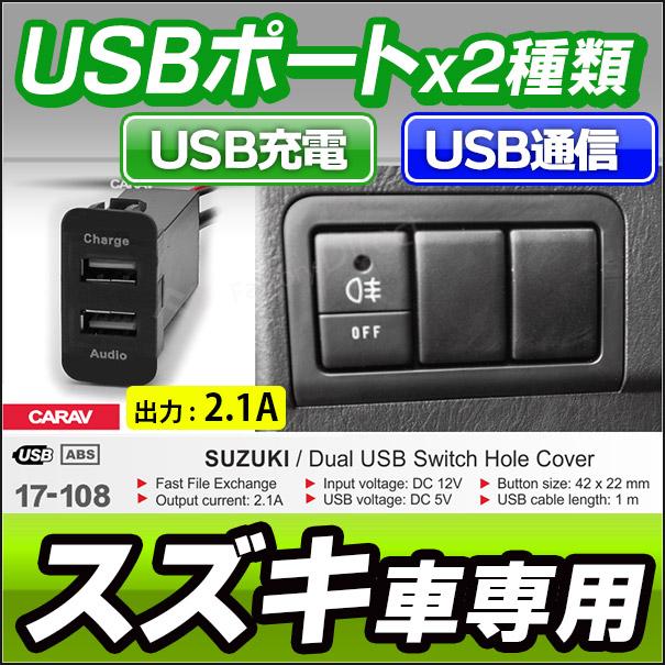 送料無料 USB17-108 スズキ車系 USB通信入力ポート&USB充電ポート カーUSBポート(カスタム 改造 パーツ 増設 車 カスタムパーツ カバー スイッチ TOYOTA カー用品 ホール 車用 HDMIポート ドレスアップ アクセサリー)
