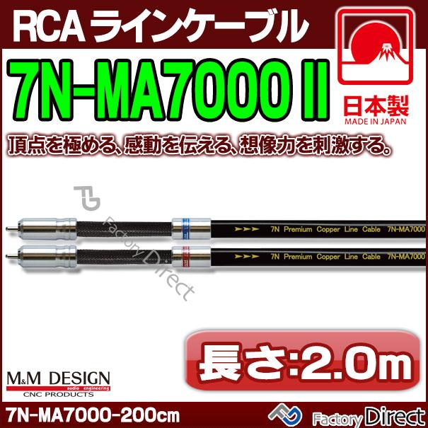 7N-MA7000 II (長さ 2.0m=200cm) M&M DESIGN RCAラインケーブル ハイエンド アップグレード 日本製( 車 オーディオ rca カーオーディオ ケーブル rcaケーブル スピーカーケーブル ピンケーブル ピンコード )