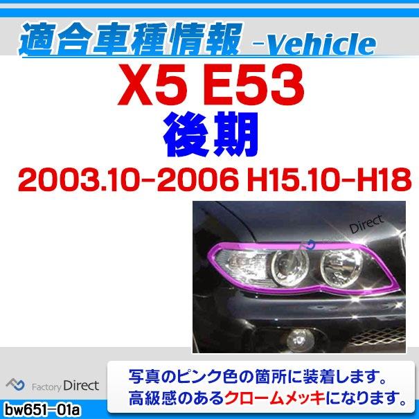 ri-bw651-01 ヘッドライト用 X5 E53(後期 2003.10-2006 H15.10-H18)BMW クロームメッキランプトリム ガーニッシュ カバー (  外装パーツ 自動車 BMW メッキパーツ)