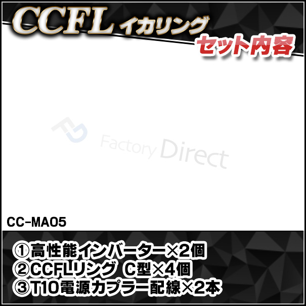 CC-MA05 Premacy プレマシー(CR系前期 H17-H19 2005-2007)CCFLイカリング・冷極管エンジェルアイ(レーシングダッシュ CCFL イカリング カーアクセサリー インバーター)