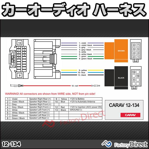 CA-12-134B カーオーディオISO変換可能ハーネスケーブル Dadge ダッジ(2008以降) デッキ、ナビ交換時に最適(ハーネス カプラー 変換ケーブル 接続ケーブル ナビゲーション 楽天 通販)