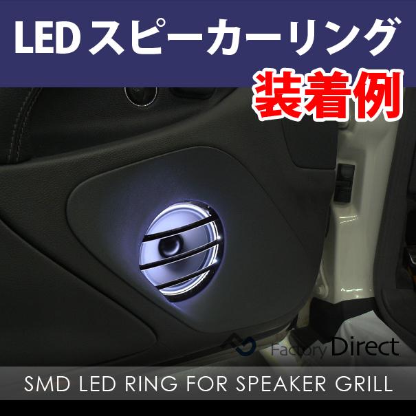 FD-LEDGR65-NB ブルー 青 6.5インチ スピーカーグリル用LEDリング 側面発光LED72個装填(スピーカーグリル 17 16 スピーカー グリル パーツ カスタム カーオーディオ 車スピーカー アクセサリー 車パーツ 車用 車用品 パーツ)