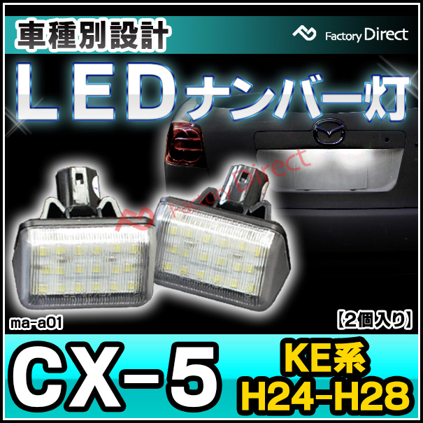 ll-ma-a01 CX-5(KE系 2012以降) LEDナンバー灯 LEDライセンスランプ MAZDA マツダ (LED ナンバー灯 カー アクセサリー ナンバーライト ナンバープレートランプ ライセンス灯 車種別 )