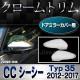 ri-vw023-04b ドアミラーカバー用 CC シーシー(Type35 2012-2017 H24-H29)VW フォルクスワーゲン クローム メッキ トリム カバー (パーツ カスタムパーツ ドアミラー ミラー ドレスアップ 車用品 アクセサリー 車 カスタム ワーゲン)