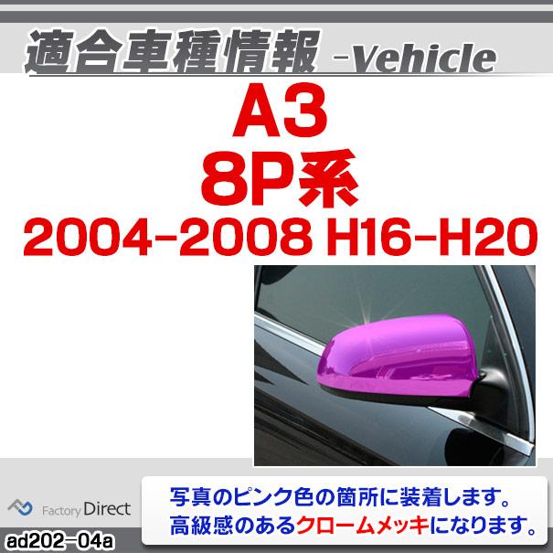 ri-ad202-04(212-05) ドアミラーカバー用 A3 (Typ 8P 2004-2008 H16-H20) AUDI アウディ クローム メッキ ランプ トリム ガーニッシュ カバー ( カスタム パーツ カスタムパーツ ドアミラー ミラーカバー メッキパーツ 車用品 車パーツ )