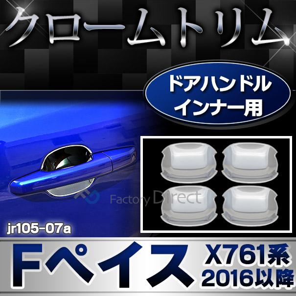 ri-jr105-07a ドアハンドルインナー用 Jaguar ジャガー F-Pace(X761系 2016以降 H28以降) クローム ガーニッシュ カバー ( カスタム パーツ 車 カスタムパーツ メッキ 車用品 メッキパーツ ドアハンドル ドレスアップ クロムメッキ )