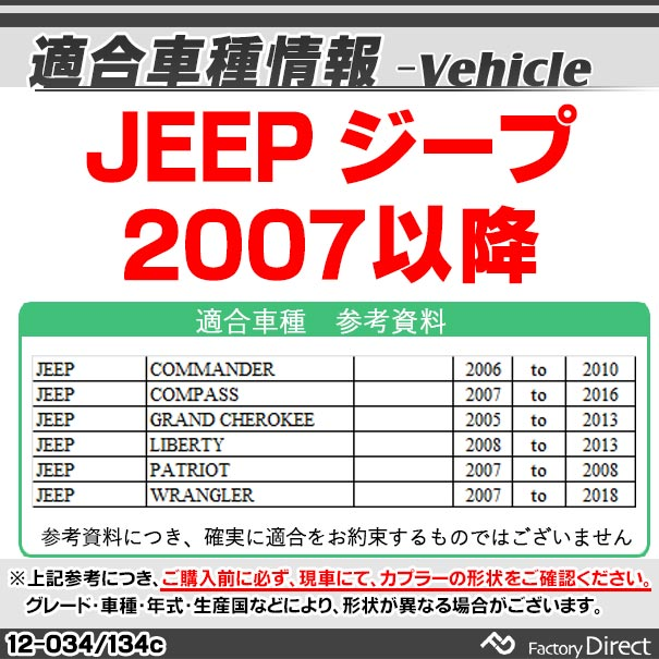 CA-12-134C カーオーディオISO変換可能ハーネスケーブル Jeep Wrangler ラングラー(2007以降)デッキ ナビ交換時に最適(ハーネス カプラー 変換ケーブル 接続ケーブル ナビゲーション カスタム 車用 パーツ)