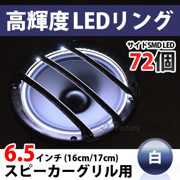 FD-LEDGR65-WH ホワイト 白 6.5インチ スピーカーグリル用LEDリング 側面発光LED72個装填(スピーカーグリル 17 16 スピーカー グリル パーツ カスタム カーオーディオ 車スピーカー アクセサリー 車パーツ 車用 車用品 パーツ)