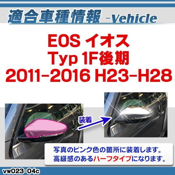 ri-vw023-04c ドアミラーカバー用 EOS イオス(2011-2016 H23-H28)VW フォルクスワーゲン クローム メッキ トリム カバー (パーツ カスタムパーツ ドアミラー ミラー ドレスアップ 車用品 アクセサリー 車 カスタム ワーゲン)