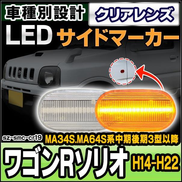 ll-sz-smc-cr19 クリアレンズ Wagon R SOLIO ワゴンRソリオ(MA34S.MA64S系中期後期3型以降 H14.06-H22.12 2002.06-2010.12)サイドマーカー ウインカーランプ ( カスタム パーツ スズキ led ウインカー ウインカーレンズ マーカー ランプ )