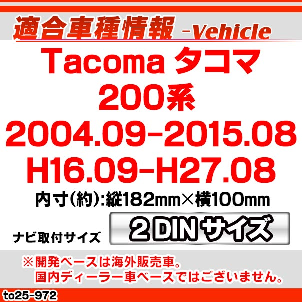 WI-TO25-972SV AVインストールキット Tacoma タコマ(200系 2004.09-2013 H16.09-H25) シルバー 2DIN TOYOTA トヨタ取付フレーム(オーディオ取付フレームフレーム AVインストール  パーツ取付けキット カーオーディオ カスタムパーツ 車  取付)