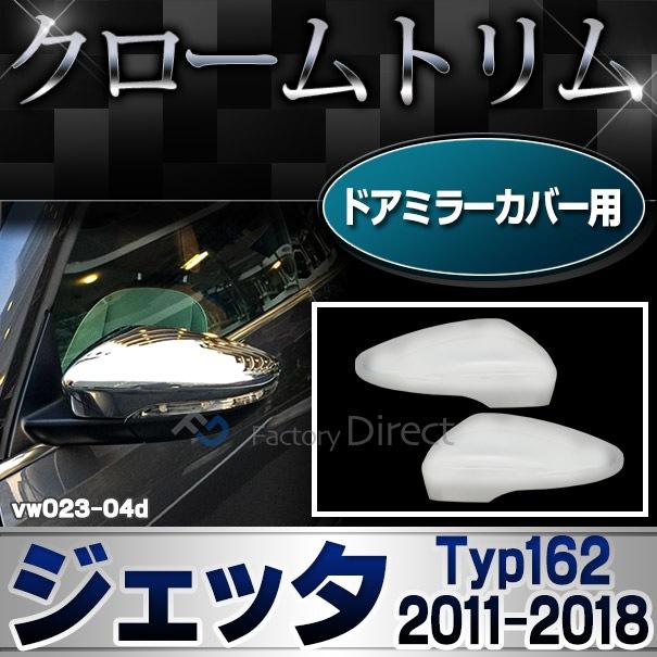 ri-vw023-04d ドアミラーカバー用 Jetta ジェッタ MK6(A6 5C6 2011-2018 H23-H30)VW フォルクスワーゲン クローム メッキ トリム カバー (パーツ カスタムパーツ ドアミラー ミラー ドレスアップ 車用品 アクセサリー 車 カスタム ワーゲン)