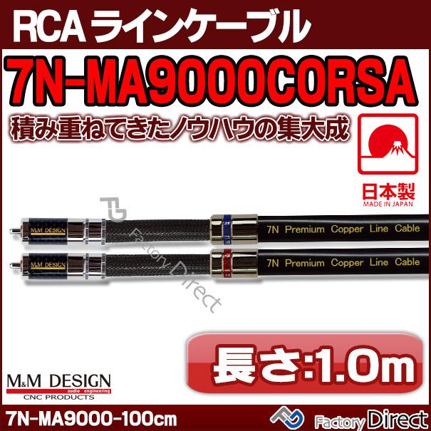 7N-MA9000CORSA(長さ 1.0m=100cm) M&M DESIGN RCAラインケーブル ハイエンド アップグレード 日本製( 車 オーディオ rca カーオーディオ ケーブル rcaケーブル スピーカーケーブル ピンケーブル ピンコード )