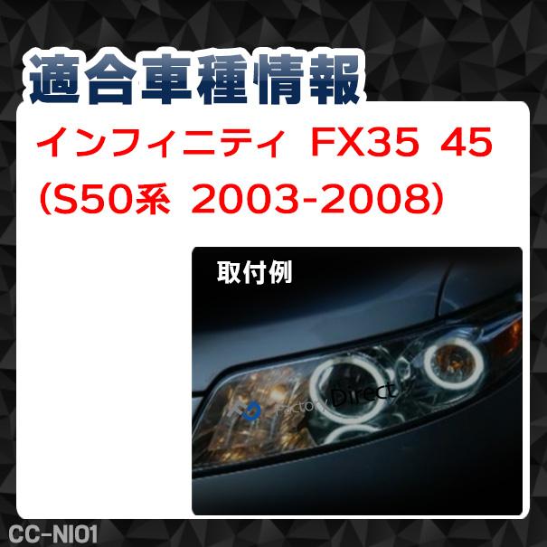 CC-NI01Infiniti インフィニティ FX35 45(S50系 2003-2008)CCFLイカリング・冷極管エンジェルアイ レーシングダッシュ製(レーシングダッシュ CCFL イカリング )