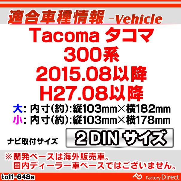 ca-to11-648a AVインストールキット 2DIN Tacoma タコマ トヨタ TOYOTA (2016以降 H28以降) ナビ取付フレーム トヨタ TOYOTA (オーディオ取付フレームフレーム AVインストール  パーツ取付けキット カーオーディオ カスタムパーツ 車  取付)