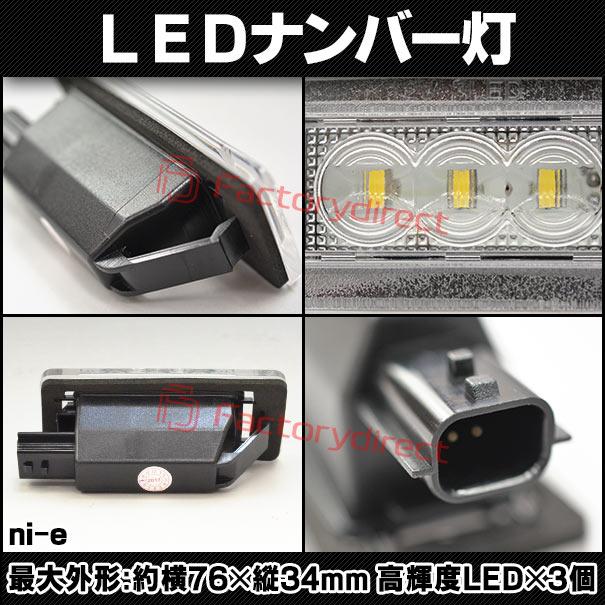 ll-ni-e02 LEDナンバー灯 LANDY ランディ (SC27系 H28.12以降 2016.12以降) ライセンスランプ SUZUKI スズキ 自社企画商品 ( パーツ カスタムパーツ LED ランプ ナンバー灯 外装 カスタム ナンバープレート ライト 部品 自動車 車用品 )
