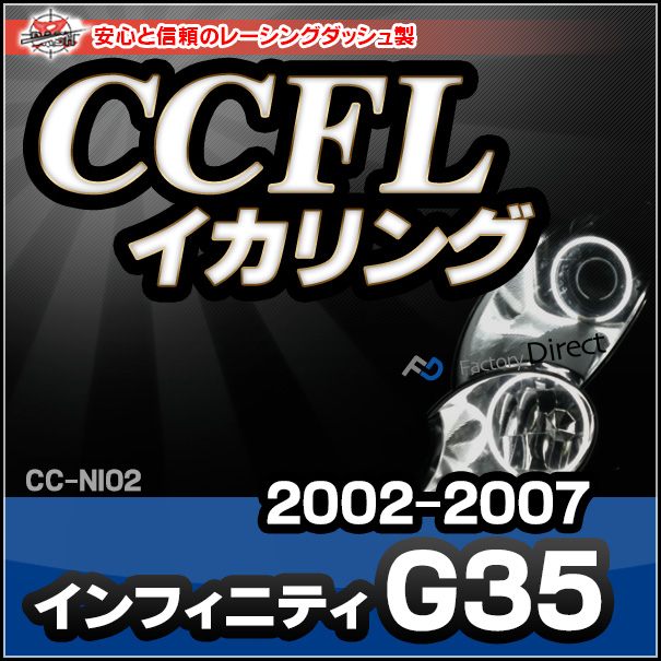CC-NI02 Infiniti インフィニティ G35(2002-2007)CCFLイカリング・冷極管エンジェルアイ レーシングダッシュ製(CCFL  外装パーツ ヘッドライト)