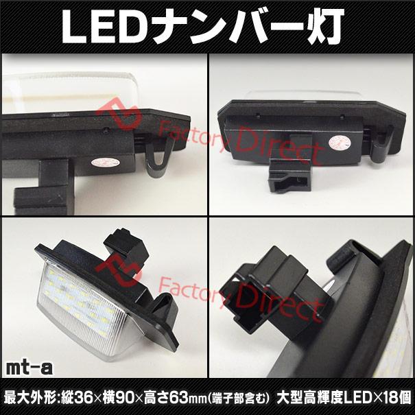 LL-MT-A01 OUTLANDER アウトランダー(CW系 2005 09-2012 09) LEDナンバー灯 LEDライセンスランプ MITSUBISHI 三菱 (ナンバー灯 カー ナンバーライト ナンバープレートランプ ライセンス灯 )