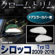 ri-vw023-04f ドアミラーカバー用 Scirocco シロッコ(2009-2018 H21-H30)VW フォルクスワーゲン クローム メッキ トリム カバー (パーツ カスタムパーツ ドアミラー ミラー ドレスアップ 車用品 アクセサリー 車 カスタム ワーゲン)