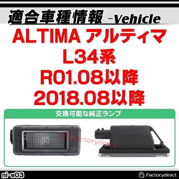ll-ni-e03 LEDナンバー灯 ALTIMA アルティマ (L34系 R01.08以降 2018.08以降) ライセンスランプ NISSAN ニッサン 日産 自社企画商品 ( パーツ カスタムパーツ LED ランプ ナンバー灯 外装 カスタム ナンバープレート ライト 部品 自動車 )