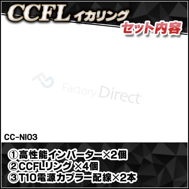 CC-NI03 Infiniti インフィニティ G37(2009以降)CCFLイカリング・冷極管エンジェルアイ レーシングダッシュ製(レーシングダッシュ CCFL イカリング)