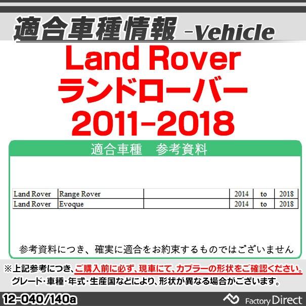 CA-12-140A カーオーディオISO変換可能ハーネスケーブル LandRover ランドローバー (2011以降) ( オーディオ ハーネス カプラー 変換ケーブル 接続ケーブル ナビゲーション)