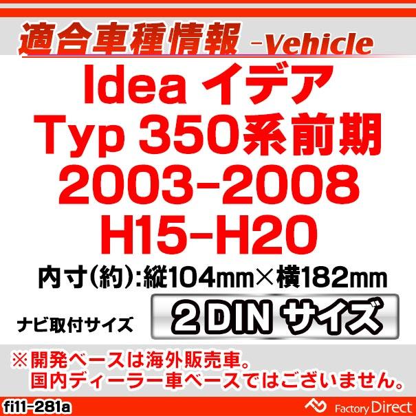 CA-FI11-281A AVインストールキット ナビ取付 フレーム フィアット イデア 350 2003-2007 2DIN FIAT Idea
