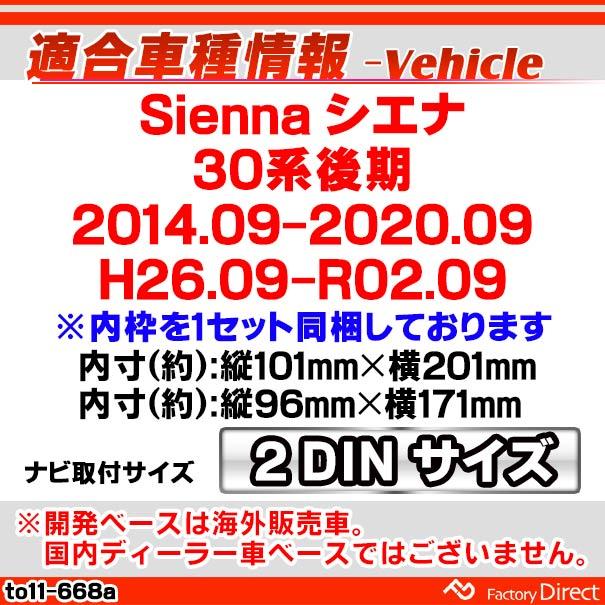 ca-to11-668a AVインストールキット 2DIN Sienna シエナ トヨタ TOYOTA (30系後期 2014.09以降 H26.09以降) ナビ取付フレーム トヨタ TOYOTA (オーディオ取付フレームフレーム AVインストール  パーツ取付けキット カーオーディオ カスタムパーツ 車  取付)