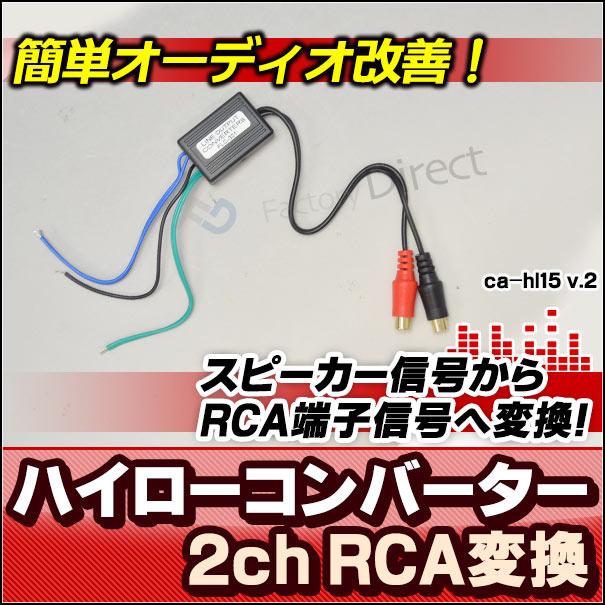 CA-HL15 スピーカー出力→RCA変換 2chハイローコンバーターHi LowConverter( カスタム パーツ 車 カスタムパーツ スピーカー 変換 オーディオ カーオーディオ カースピーカー コンバーター ウーハー ウーファー )