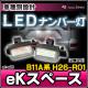 LL-MT-A03 eK SPACE eKスペース(B11A系 2014 01以降) LEDナンバー灯 LEDライセンスランプ MITSUBISHI 三菱 (LED ナンバー灯 カー アクセサリー ドレスアップ ナンバーライト )