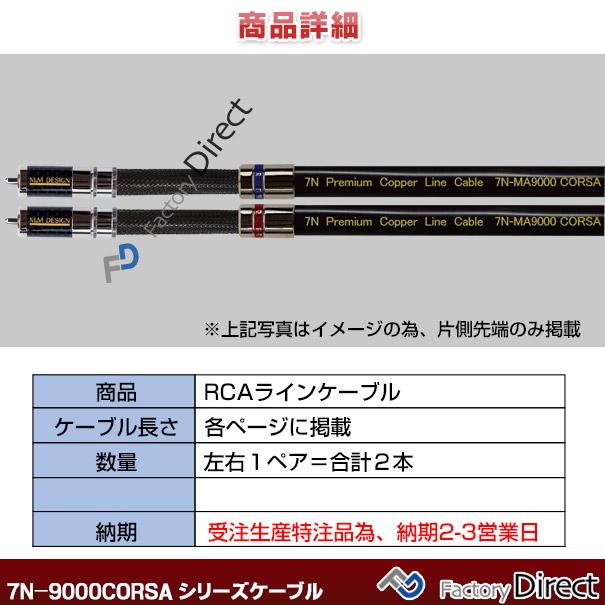 7N-MA9000CORSA(長さ 0.5m=50cm) M&M DESIGN RCAラインケーブル ハイエンド アップグレード 日本製( 車 オーディオ rca カーオーディオ ケーブル rcaケーブル スピーカーケーブル ピンケーブル ピンコード )