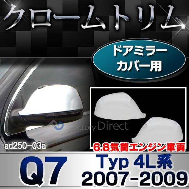 ri-ad250-03a ドアミラーカバー用 Q7(Typ 4L系前期 2007-2009 6.8気筒エンジン車両) AUDI アウディ クローム メッキ ガーニッシュ カバー( カスタム パーツ ドアミラー カスタムパーツ ミラー メッキパーツ ミラーカバー サイドミラー )